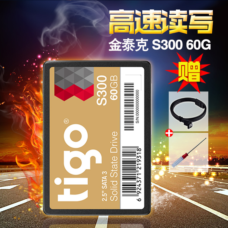 Tigo/kingtiger s300 sata3 ssd 2.5g solid state drive bracket to send data lines