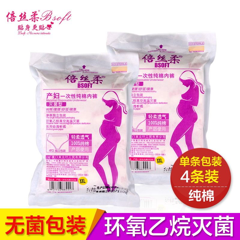 Times satin disposable underwear maternal postpartum cotton underwear female underwear big yards pregnant women dedicated axenic month supplies
