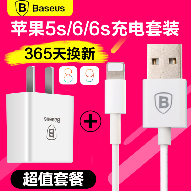Times thinking iphone6 apple phone charger s i6plus 5s data lines lengthened 2 m genuine ipad2 line