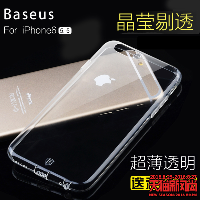 Times thinking iphone6 plus phone shell mobile phone shell apple 6 phone shell 5.5 silicone transparent protective cover phone