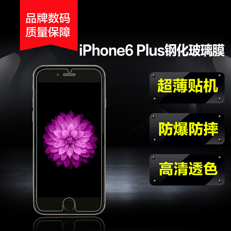 Times thinking iphone6 plus tempered steel membrane apple 6 plus toughened glass film film film mobile phone film 5.5