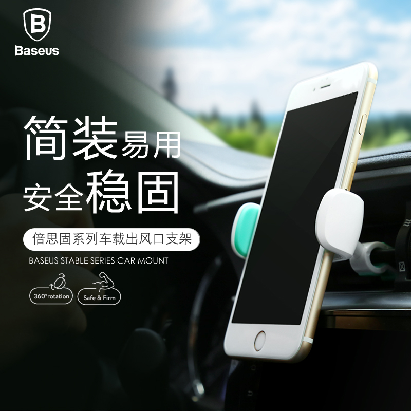 Times thinking the new mobile phone car holder vent mounted fixed clip clip multifunction car 360 degree rotating stand
