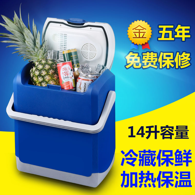 Ting micro car refrigerator freezer 14 liters of heating and cooling box cosmetic refrigerator car home dual mini fridge student
