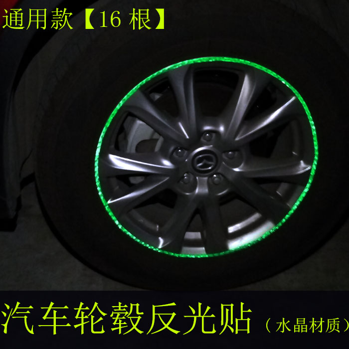 Tire wheel rim stickers reflective strip gm modified car hub wheel reflective stickers reflective stickers decorative stickers