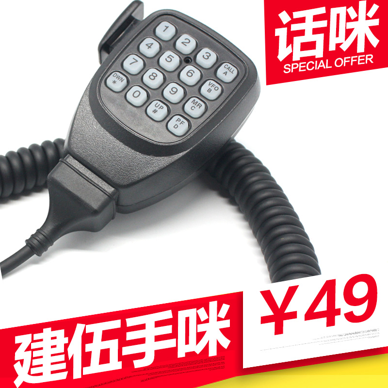 æ³é¡ºtm-271 tm-471 kenwood kenwood car station wagon car radio microphone in hand microphone keypad