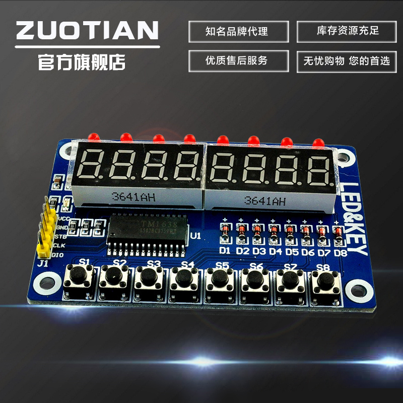 Tm1638 key digital led display module (8 digit led digital tube \ \ button) electronic module