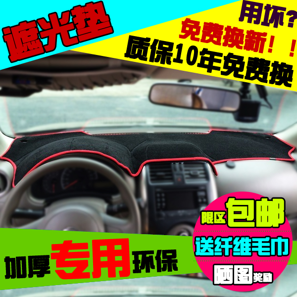 To avoid shading mat dashboard mat applicable beijing hyundai ix25/throughout the new tucson ix45 ix35 new shengda name figure
