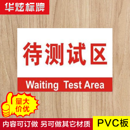 To be tested zone signs signs licensing board region grouping cards display card factory floor partitions custom made cards
