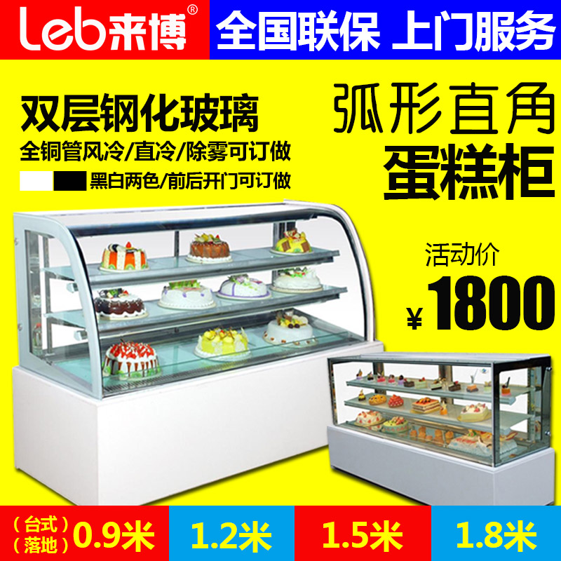 To bo cake refrigerated display cabinet fresh cabinet freezers sushi cake cabinet display cabinet water if the front door cabinet deli counter