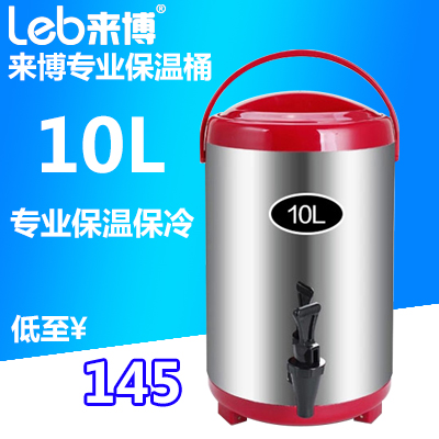 To bo three layers cooler 10l stainless steel milk bucket milk cooler of large capacity commercial tea shop