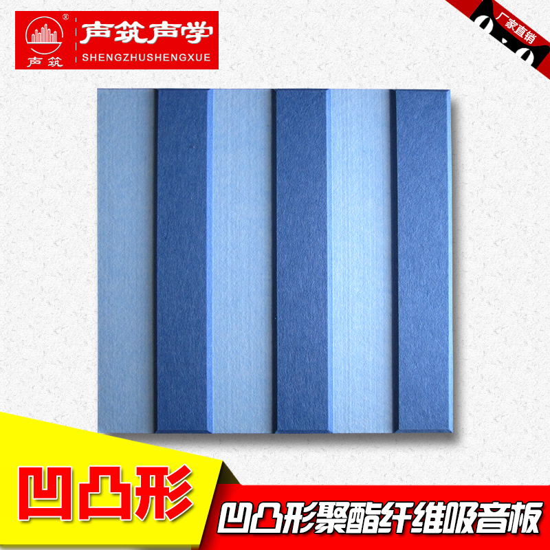 To build sound and downfauing type of environmentally friendly polyester fiber acoustic panels acoustic panels soundproof recording studio conference room conference room
