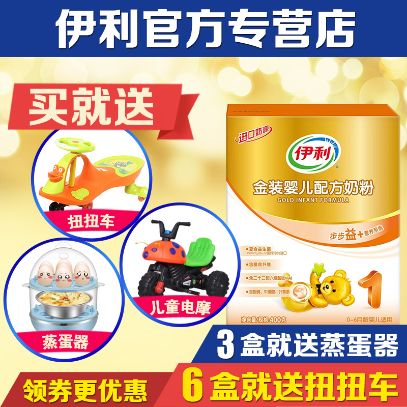 [To receive coupons + gift hao li] ely gold milk erie step yi + gold milk a paragraph 1 G boxed paragraph