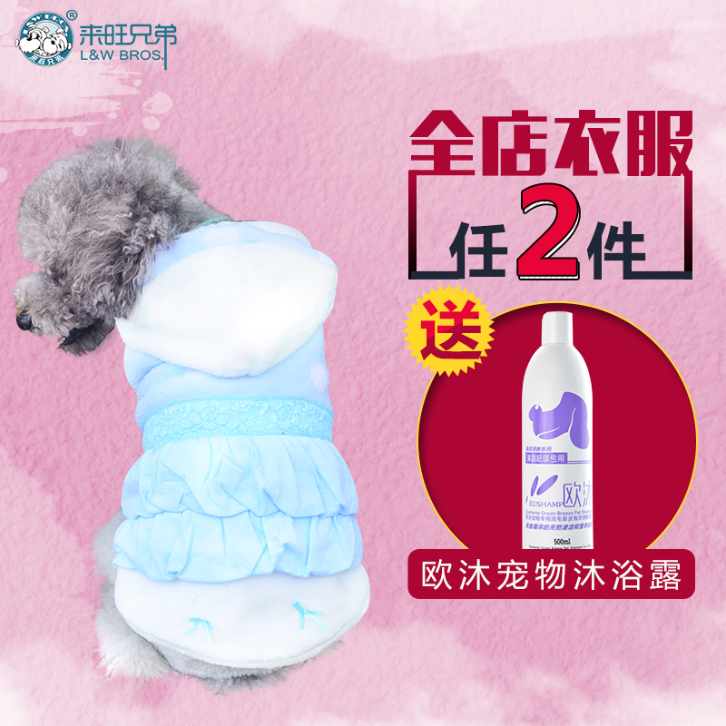 To wang brother teddy bichon schnauzer dog clothes fall and winter clothes coat chihuahua puppy pet clothes