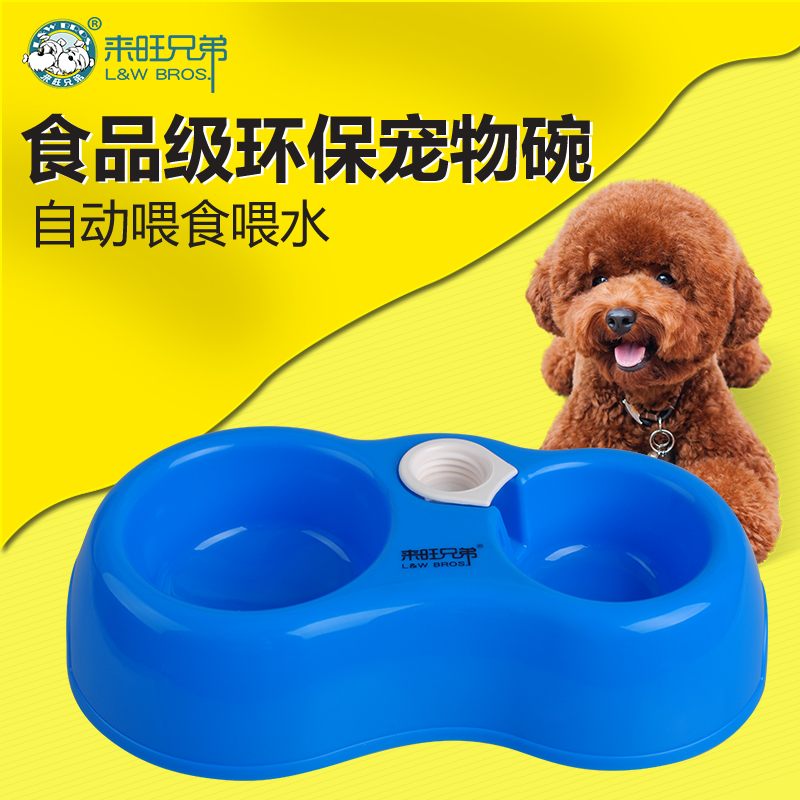 To wang brothers pet cat bowl cat bowl dog bowl dog bowl automatic watering bowl dog bowl dog supplies free shipping
