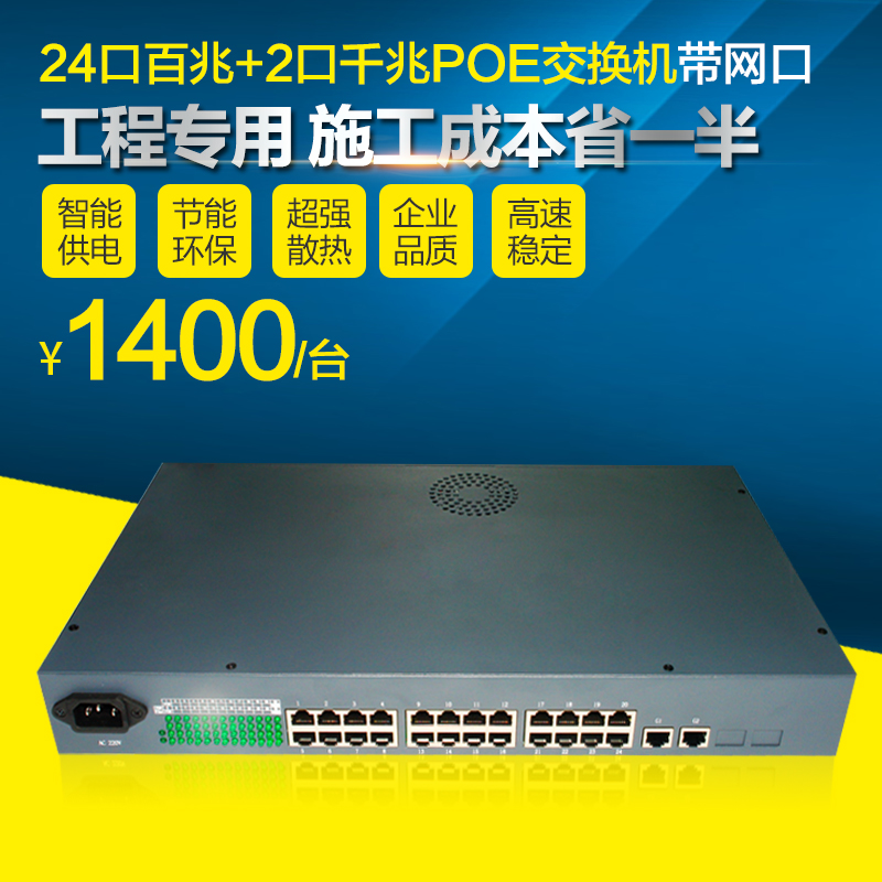 Tom lake 25公里fast 24 + 2 port gigabit poe power supply switch 24 poe poe power supply switch