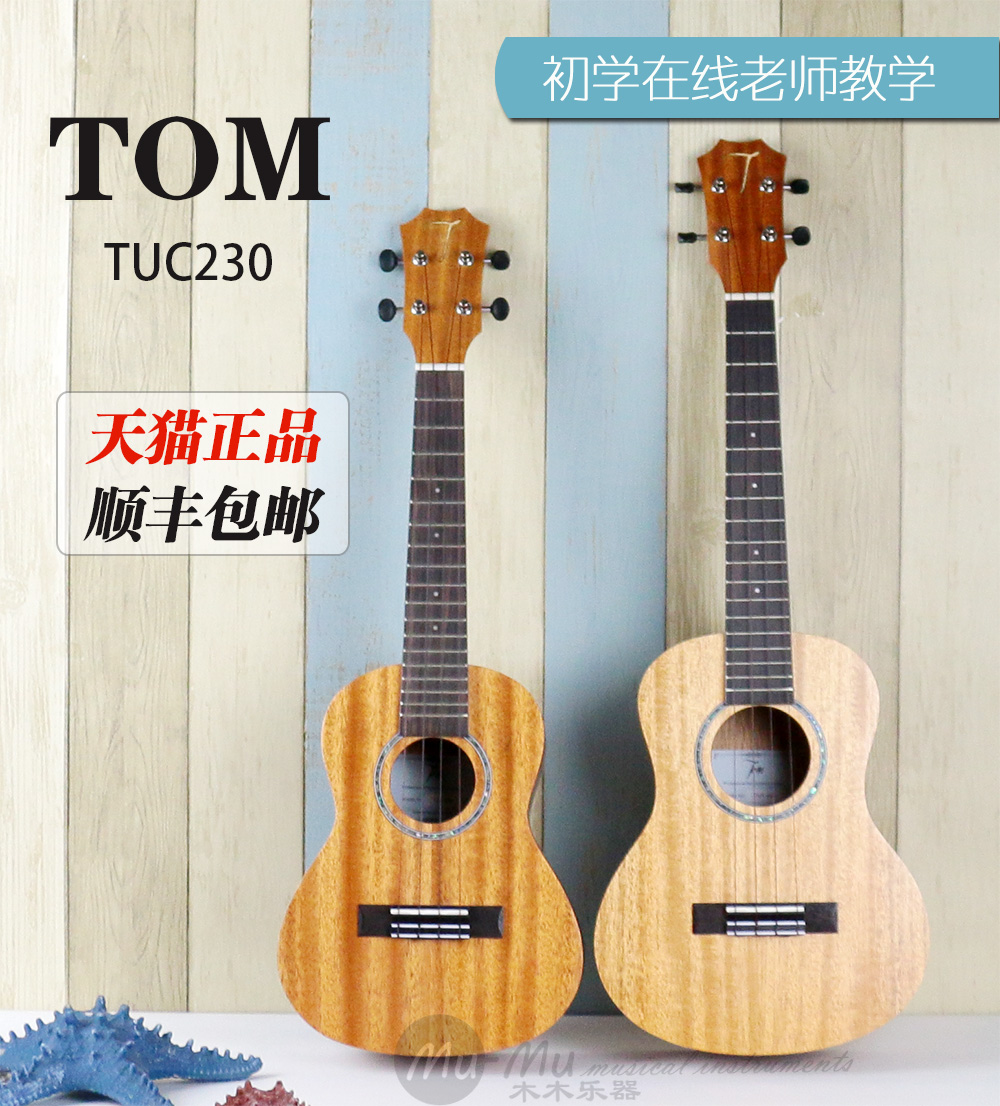 Tom tuc230 fingerstyle ukulele 26/23 inch surface veneer electric box ukulele ukulele small guitar