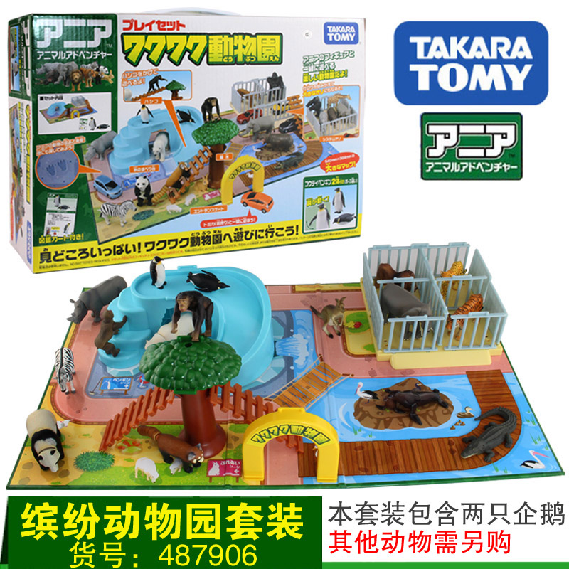 Tomy/dhoby caan elijah cognitive wildlife simulation model toy animal colorful zoo 487906