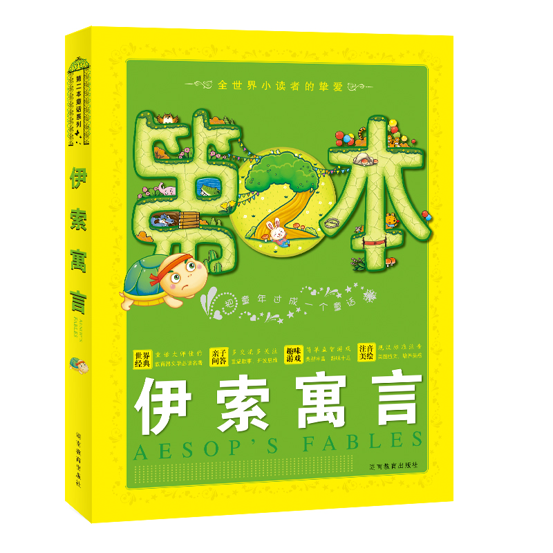 Tong lok happy 2nd of the present china good fairy tale aesop's fables tongyue early childhood reading of the famous chinese children's books children's fiction children's books Foreign literature classics mall genuine books