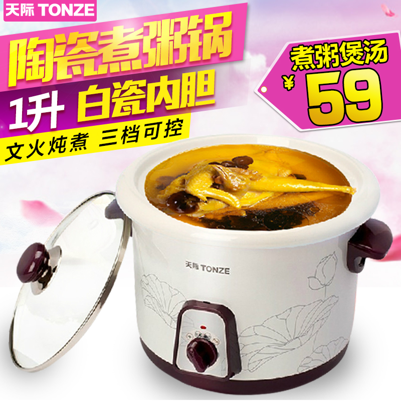 Tonze/skyline DDG-W310N skyline small electric cookers porcelain mini baby bb pot baby porridge pot 1l