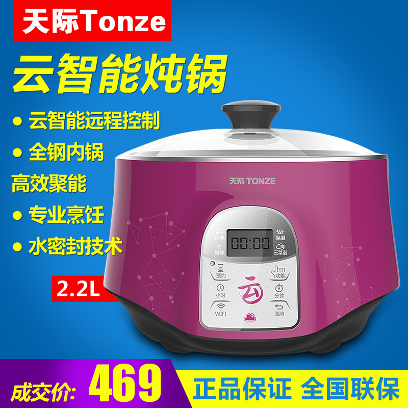 Tonze/skyline DGZN22-22BWG cloud intelligent ceramic porcelain electric slow cooker electric cooker stew pot three bile