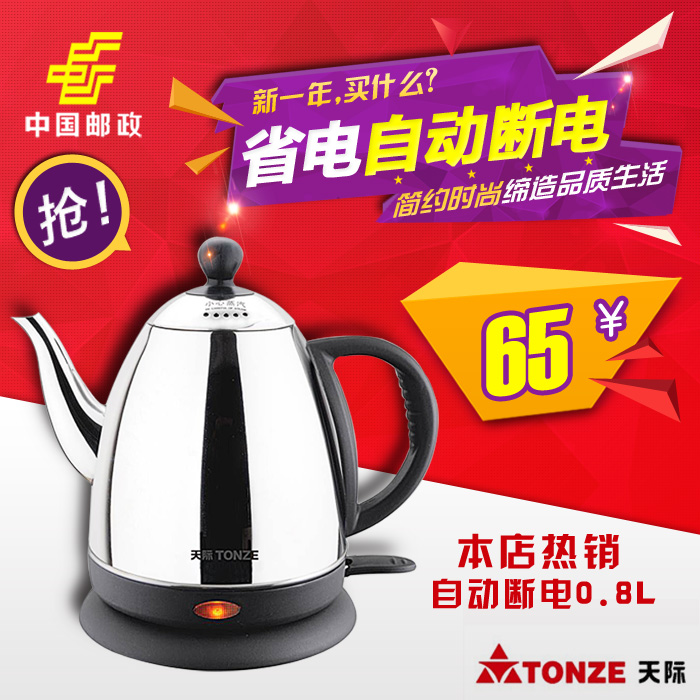 Tonze/skyline zdh-208d automatic electric kettle kettle kettle kettle full stainless steel