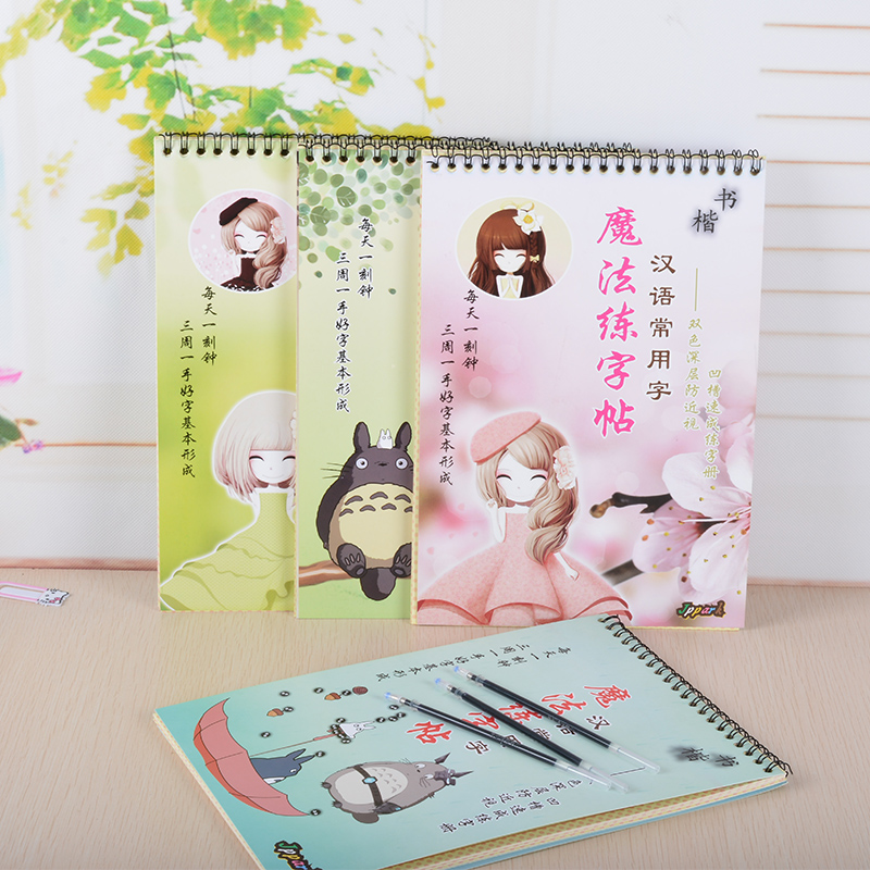 Too adorable rabbit korean students cute flower girl totoro magic groove calligraphy posts regular script chinese children
