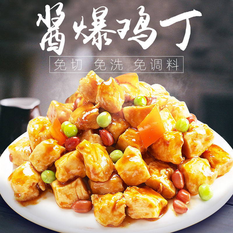 Too good to gaze suzhou bef0re they kung pao chicken dish semifinished convenient private kitchens gongbaojiding frozen food chicken breasts Meat