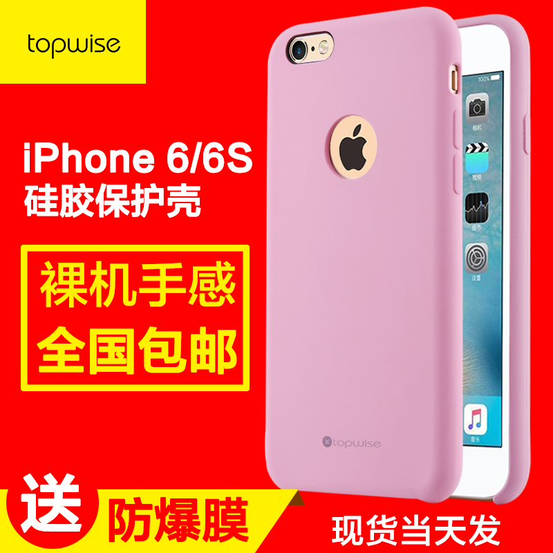 Top core iphone6 phone shell mobile phone shell apple s official silicone sleeve plus luxury protective holster slim