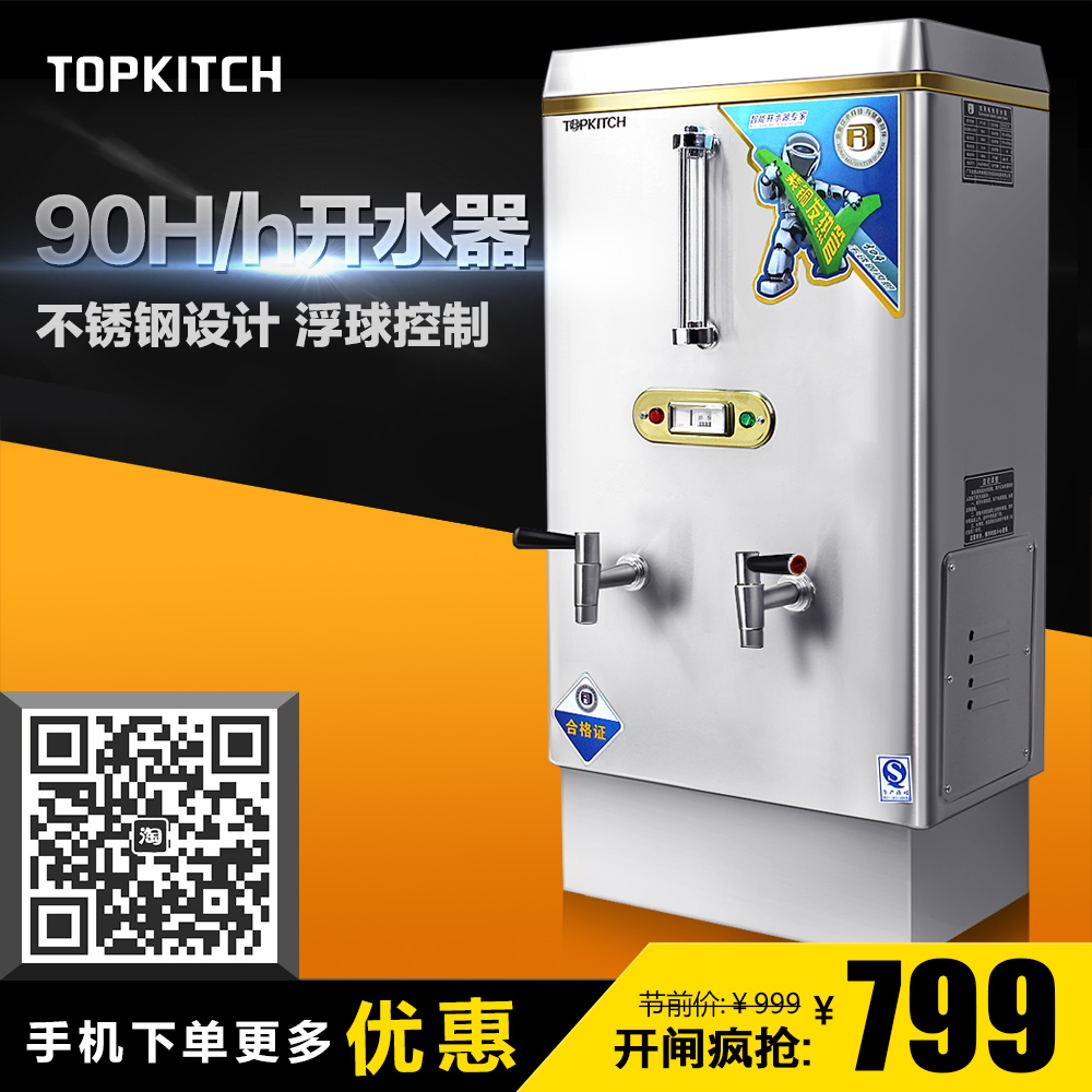 Topkitch commercial water boiler automatic water boilers commercial electric water boiler stainless steel kettle large capacity machine
