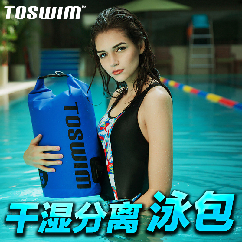 Toswim billiton wins swimming bag waterproof beach bag waterproof storage bag waterproof bag swimming bag of wet and dry separation of men and women