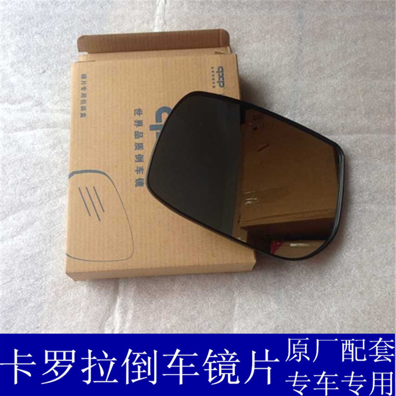 Toyota corolla ex corolla side mirror rearview mirror rearview mirror reflective lens sheet