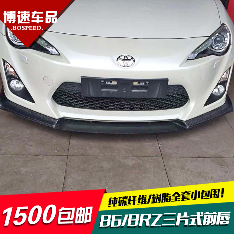 Toyota gt86 subaru brz carbon fiber 86 paragraph three ofpiece password jdm front lip surrounded by a small