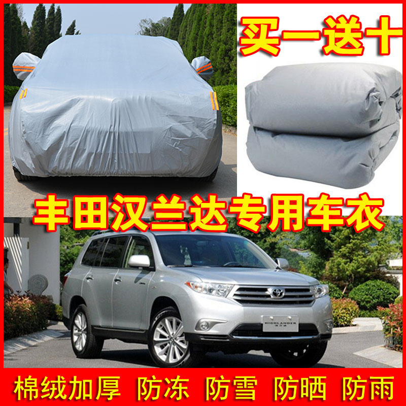 Toyota highlander special car sun rain sewing car hood suv sport utility vehicle sets of aluminum insulation anti sleet