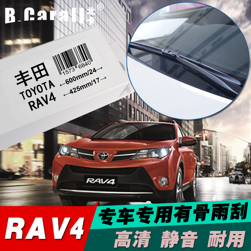 Toyota rav4 front and rear window wiper blade wiper old and new rav4 genuine bone wipers wiper blade wiper strip