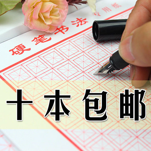 Tracing paper to write calligraphy paper m word lattice grid swastika grid hui gong grid bars of the bar steel pen pen calligraphy pen copying