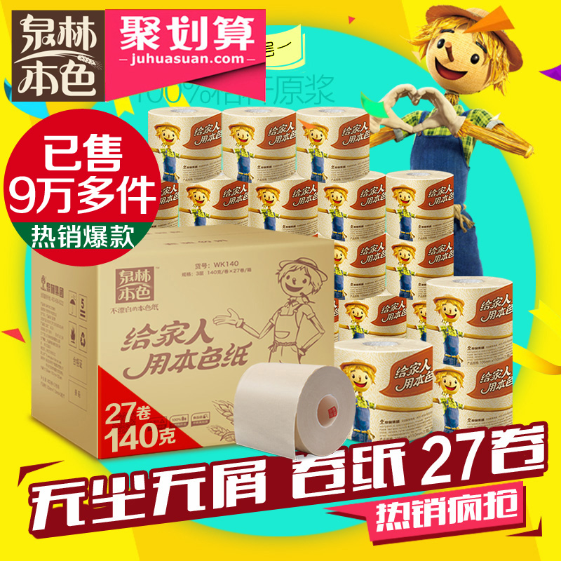 Tralin character rolls virgin pulp paper qualities boxful household toilet paper roll of toilet paper toilet paper mounted paper towel