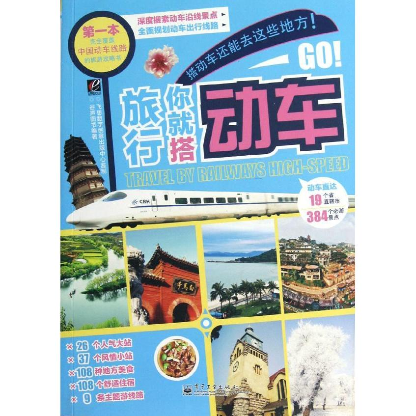 Travel you on the ride emu (full color) selling books outdoor travel genuine books