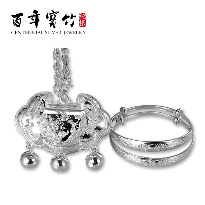 Treasure hundred years bamboo baby 999 fine silver bracelet sterling silver longevity lock necklace set to send the baby full moon ceremony