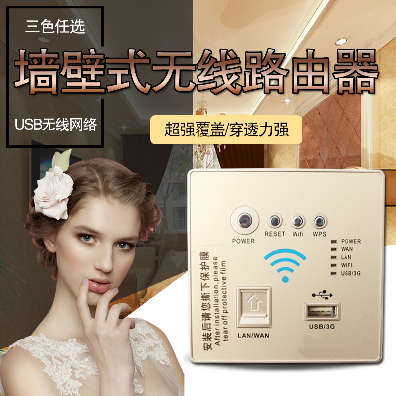 Tricolor optional wifi wireless router with usb socket panel 86 type satin golden sand wall router