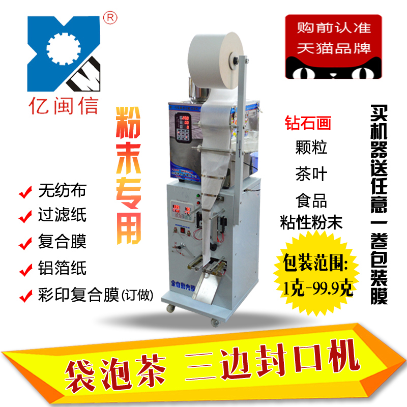 Trilateral sealing machine sealing machine dedicated powder teabag packing machine diamond draw automatic packaging sealing