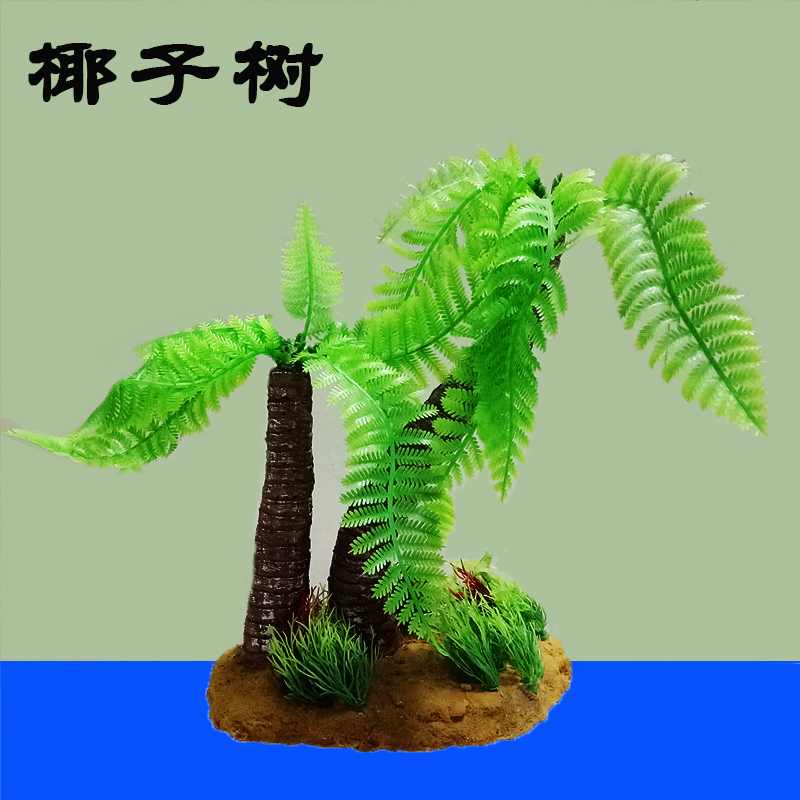 Tropical fish tank aquarium landscaping plants aquarium fish tank decorative plants simulation coconut tree coconut tree plastic grass specials