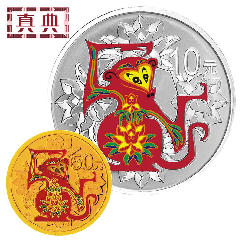 True code 2016 color gold and silver commemorative coins year of the monkey monkey suit color gold and silver commemorative coins silver coins