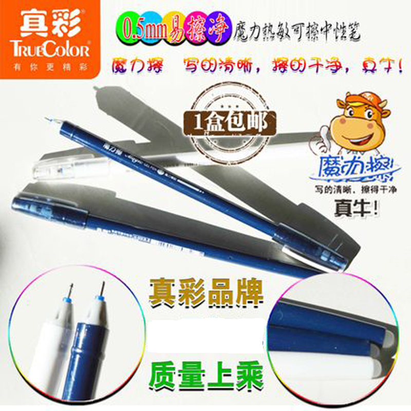 True color stationery m-808 thermal erasable gel pen is easy to wipe magic magic erasable pen 0.5mm promotions