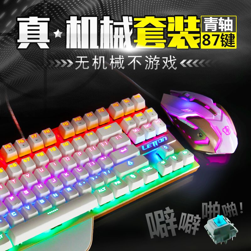 True green axis mechanical keyboard and mouse set lol gaming peripherals shop no. 87 key seven sao male adders game Mouse and keyboard
