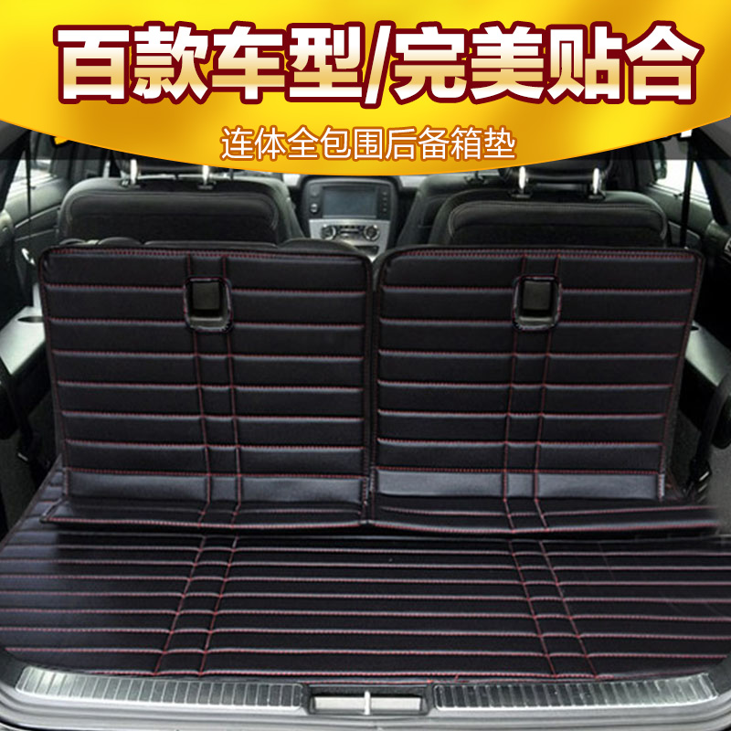 Trunk mat mercedes benz r class r320 r350 r400 car dedicated trunk mat