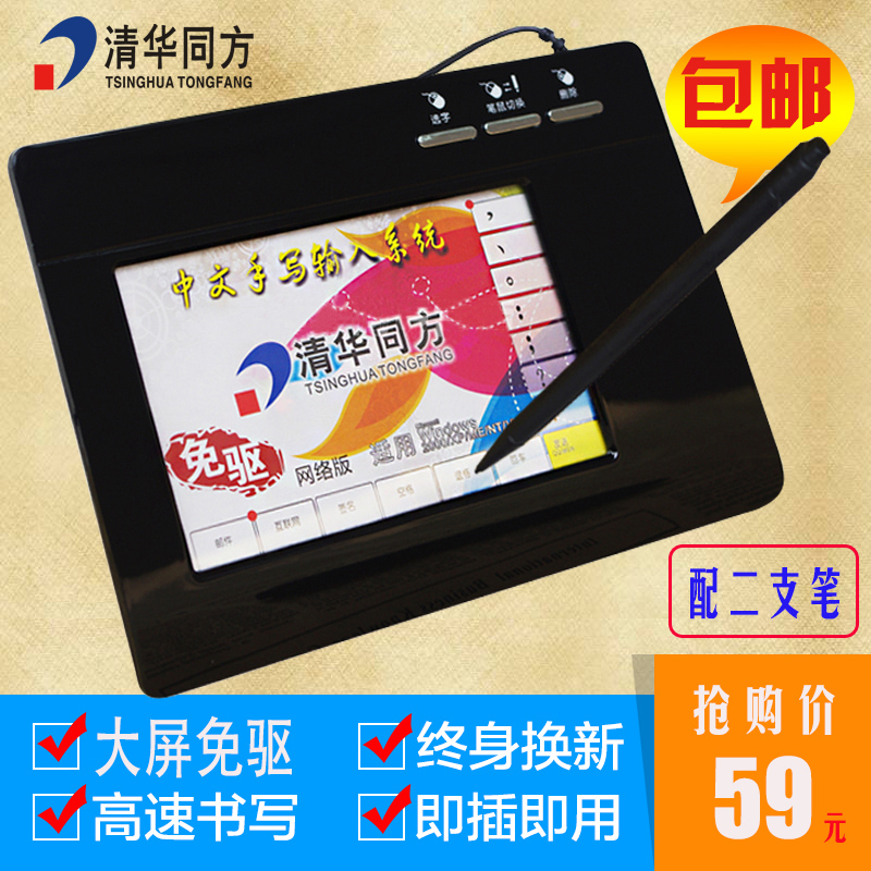 Tsinghua tongfang TY116 free drive tablet elderly tablet computer tablet handwriting input keyboard
