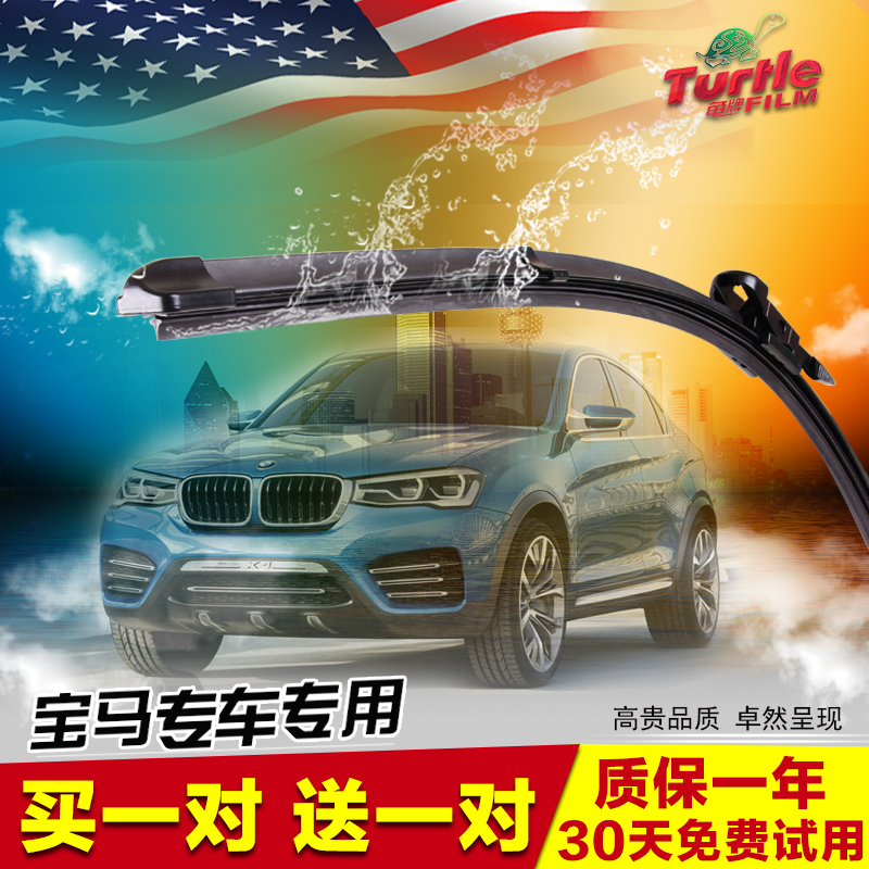 Turtle brand bmw x1x6x5 series new 3 series 5 series 7 series 520120I523116320I boneless wipers wiper