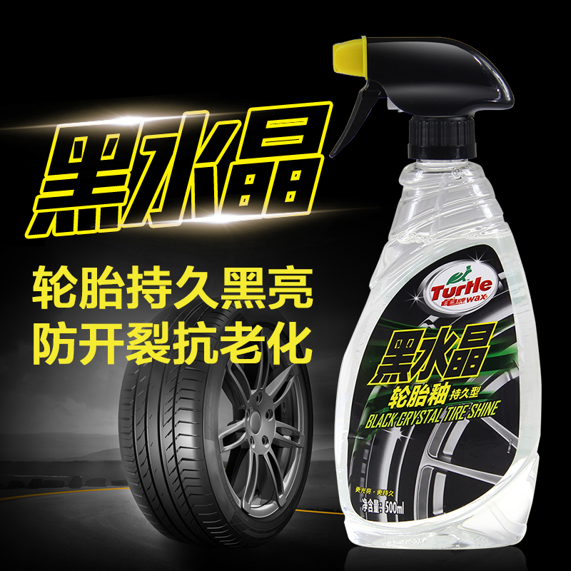 Turtle brand umbrella black crystal tire glaze lasting type crystal gloss polish tire tire protection agents tire wax wax