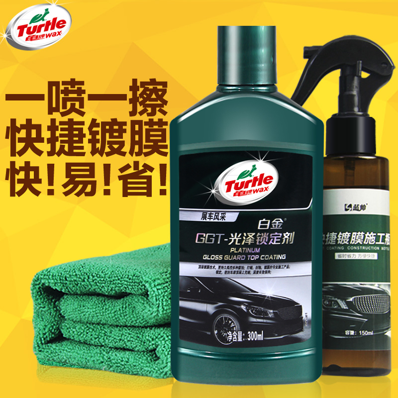 Turtle license ggt gloss locking agent car paint coating agent plated crystal seal the glaze beauty nourishing care waxing wax authentic