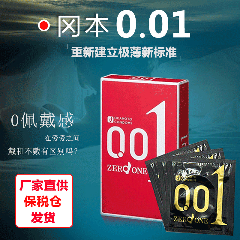 [Two boxes of 148 yuan] japan imported genuine okamoto condoms 001 condoms thin condom 0.01 shipping